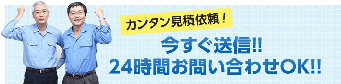 カンタン見積依頼! 今すぐ送信!! 24時間お問い合わせOK!!