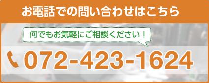 072-423-1624