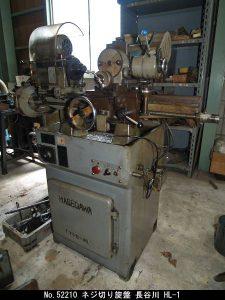 長谷川機械製作所 ネジ切り盤  HL-1 TON-52210