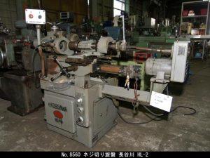 長谷川機械製作所 ネジ切り盤  HL-2 TON-8560