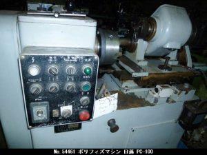 日藤工機 ポリフィズマシン 1984 PC-100 TON-54461