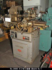 長谷川機械製作所 ネジ切り盤  HL-1 TON-34998
