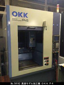 OKK 高速モデル加工機 1999 P-4 TON-54142