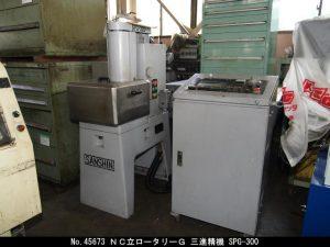 三進精機 NC立ロータリーG 1993 SPG-300 TON-45673