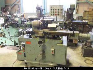 五光精機 キー溝フライス 1989 G-25 TON-56192