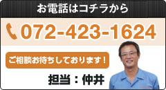 お電話はコチラから                                 072-423-1624                                 ご相談お待ちしております!                                 担当:仲井