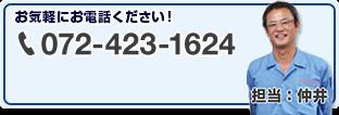お気軽にお電話ください!72-423-1624