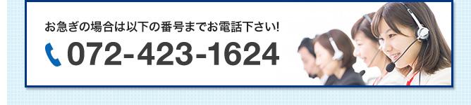 お急ぎの場合は以下の番号までお電話下さい! 072-423-1624