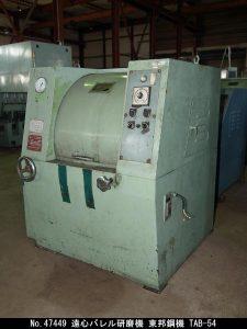 東邦鋼機 東邦鋼機 遠心バレル研磨機 TAB-54 1977 TAB-54 OKW-47449