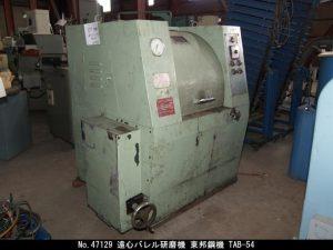 東邦鋼機 東邦鋼機 遠心バレル研磨機 TAB-54 1975 TAB-54 OKW-47129