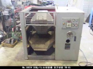 東洋研磨 東洋研磨 回転バレル研磨機 TH-65 1973 TH-65 OKW-58034