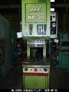 相澤 相澤 万能油圧ベンダー MP-35 1982 MP-35 TON-52403