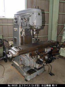 日立精機 日立精機 立フライス(ひざ型) MS-V  MS-V OKW-49335